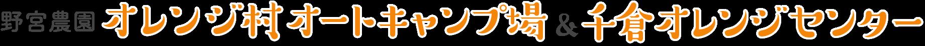 野宮農園オレンジ村オートキャンプ場